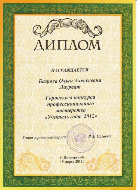 диплом установленного образца о высшем профессиональном образовании - фото 8
